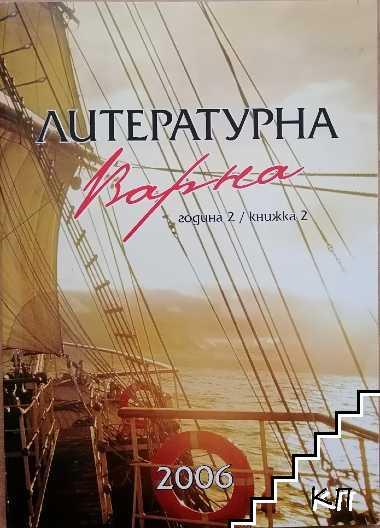 Литературна Варна