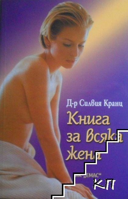 Книга за всяка жена