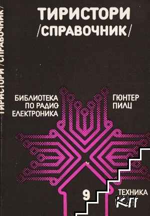 Тиристори (справочник)