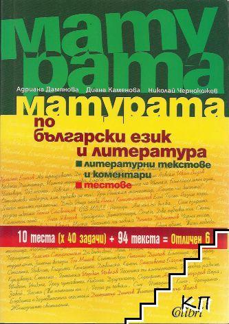 Матура по български език и литература