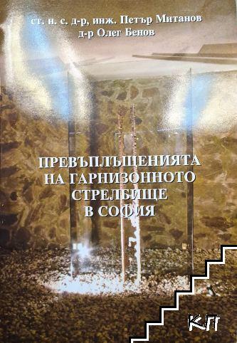 Превъплащенията на гарнизонното стрелбище в София
