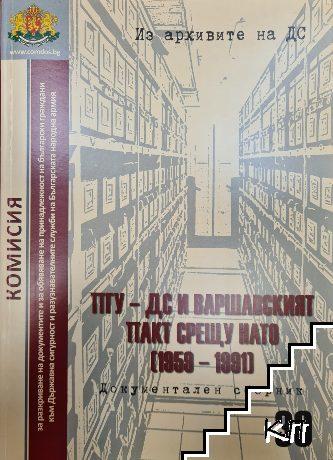 Из архивите на ДС. Том 30: ПГУ-ДС и Варшавският пакт срещу НАТО (1959-1991)