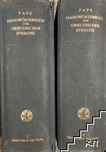 PAPE Handwörterbuch der Griechischen sprache. Band 1-2