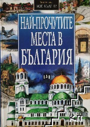 Най-прочутите места в България
