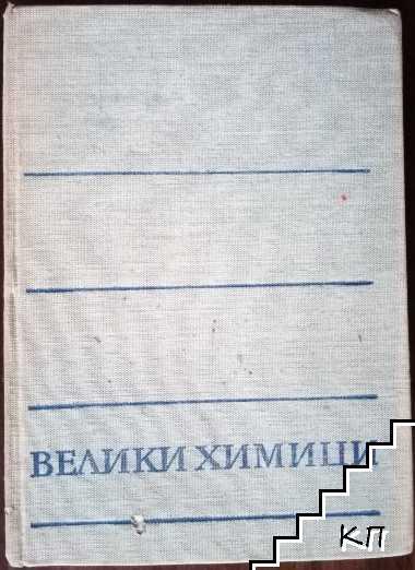 Велики химици. Разкази в четири тома. Том 3