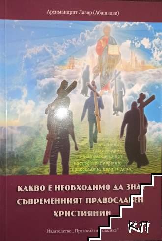Какво е необходимо да знае съвременният православен християнин