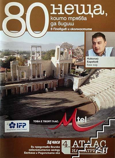 80 неща, които трябва да видиш в Пловдив и околностите