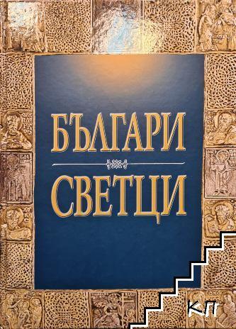 Българи светци