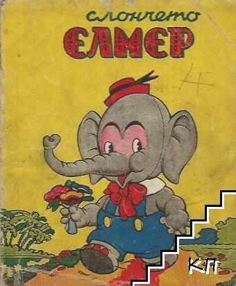 Слончето Елмер
