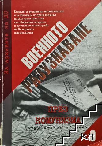 Из архивите на ДС. Том 9: Военното разузнаване през комунизма