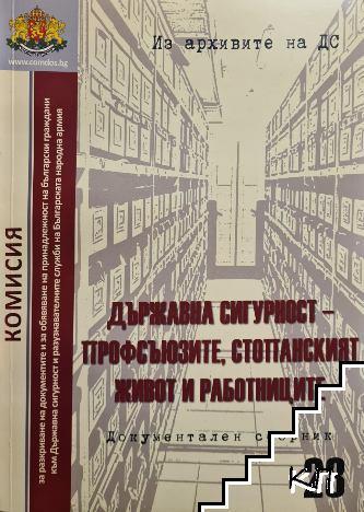 Из архивите на ДС. Том 28: Държавна сигурност - профсъюзите, стопанският живот и работниците