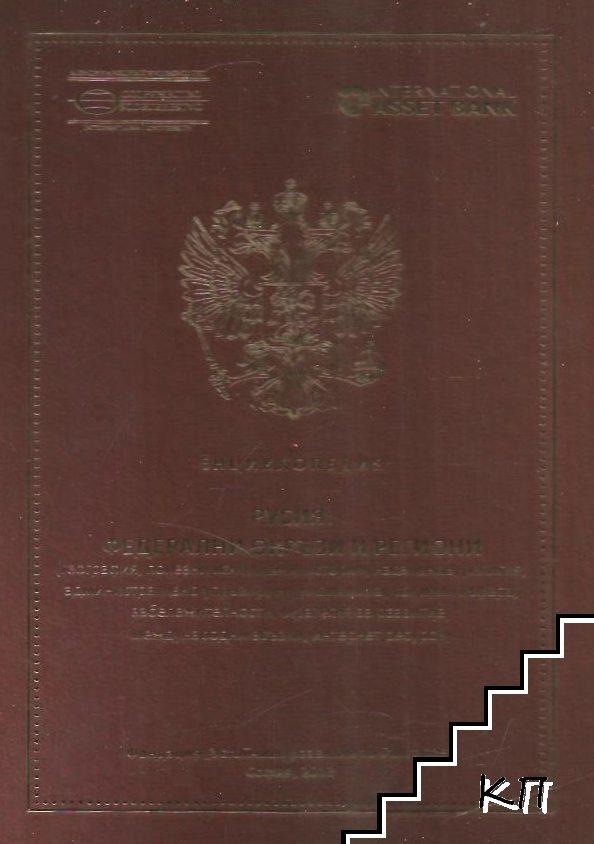 Енциклопедия Русия: Федерални окръзи и региони