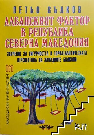 Албанският фактор в република Северна Македония