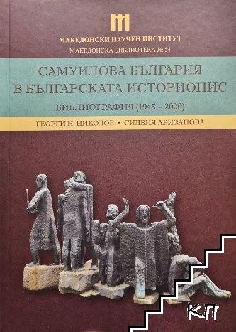 Самуилова България в българската историопис
