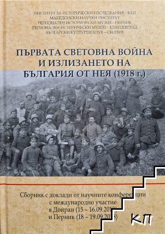 Първата световна война и излизането на България от нея (1918 г.)