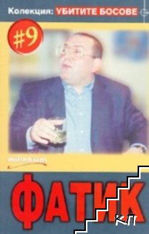 Фатик