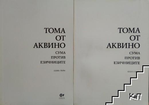 Сума против езичниците. Книга 1-2