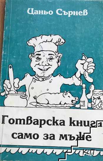 Готварска книга само за мъже