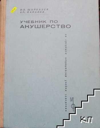 Учебник по акушерство
