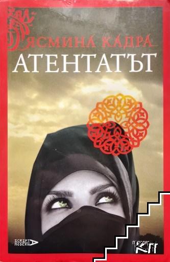 Атентатът