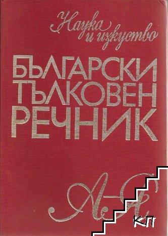 Български тълковен речник А-Я