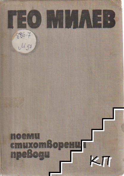 Съчинения в три тома. Том 1: Поеми, стихотворения, преводи