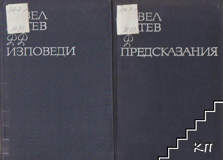 Избрани стихотворения в два тома. Том 1-2