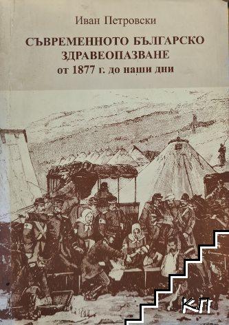 Съвременното българско здравеопазване от 1877 г. до наши дни. Книга 1