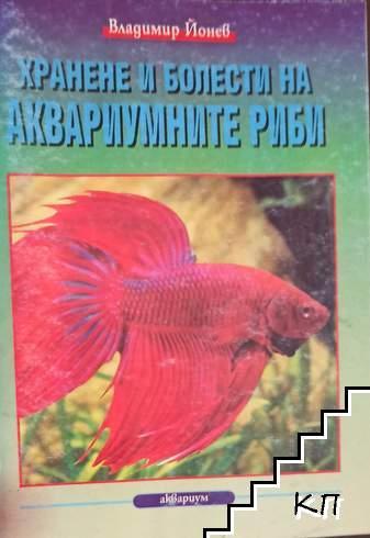 Хранене и болести на аквариумните риби