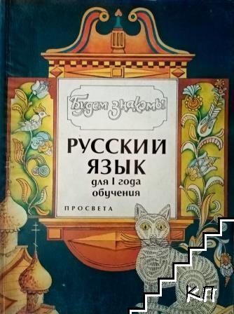 Русский язык для 1. года обучения
