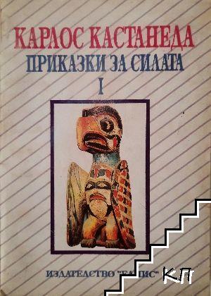 Приказки за силата. Книга 1-2
