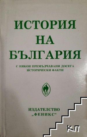 История на България с някои премълчавани досега исторически факти