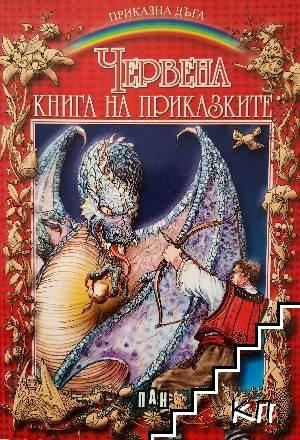 Червена книга на приказките