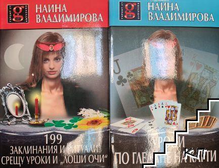 """Уроци по гледане на карти / 199 заклинания срещу уроки и """"лоши очи"""""""