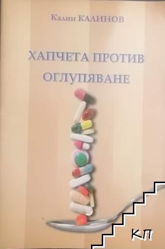 Хапчета против оглупяване