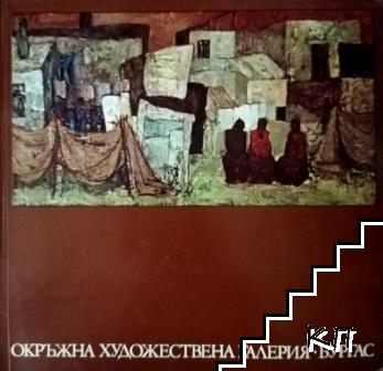 Окръжна художествена галерия - Бургас