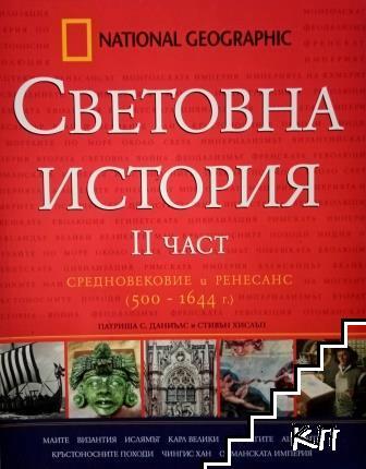Световна история. Част 2: Средновековие и Ренесанс (500-1644 г.)