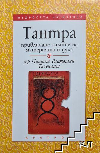 Тантра: Привличане силите на материята и духа