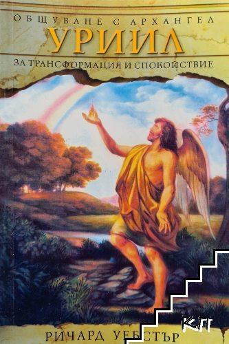 Общуване с архангел Уриил за трансформация и спокойствие
