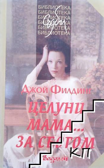 Целуни мама... за сбогом