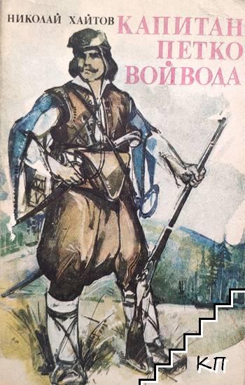 Капитан Петко войвода