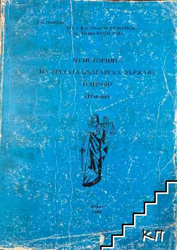 Из историята на третата българска държава и право