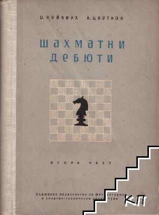 Шахматни дебюти. Част 2