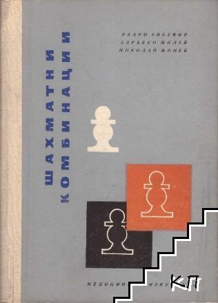 Шахматни комбинации