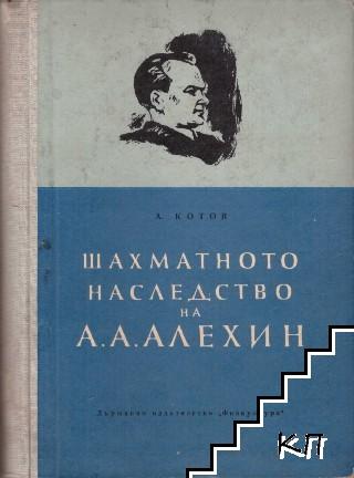 Шахматното наследство на А. А. Алехин. Част 1