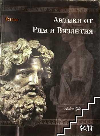 Антики от Рим и Византия