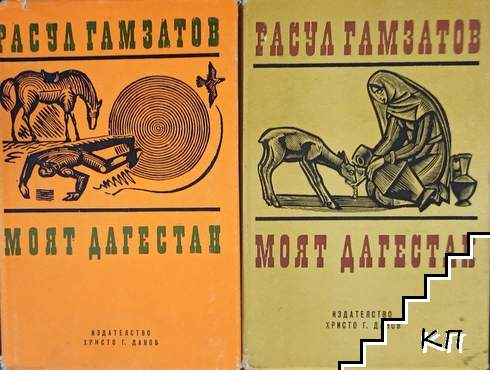 Моят Дагестан. Книга 1-2