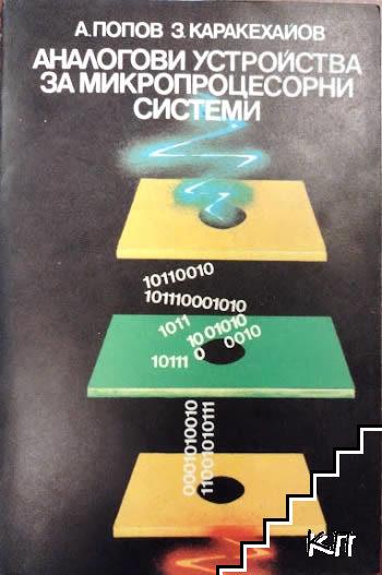 Аналогови устройства за микропроцесорни системи