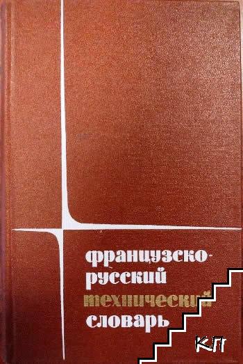 Французско-русский технический словарь