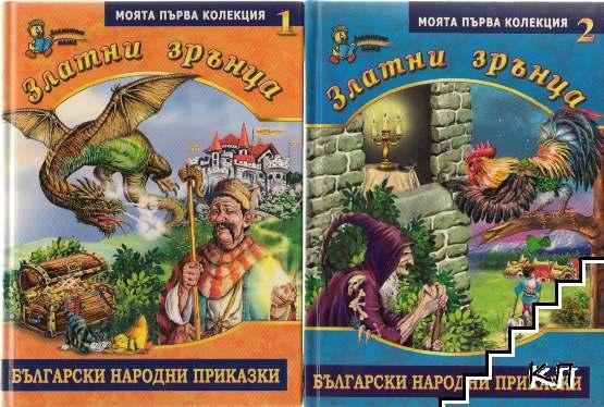 Златни зрънца: Български народни приказки. Книга 1-4